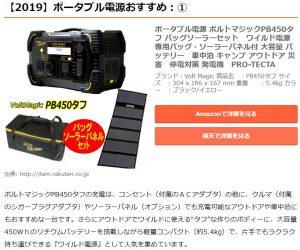 暮らしーの PB450タフ